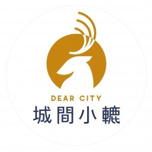 城間小轆 Dear City | 三輪餐車改裝設計,餐車創業聯盟